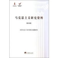 马克思主义研究资料( 0卷资本论基本理论问题研究)/ 文库