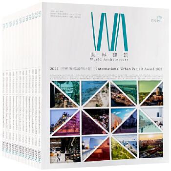 世界建筑杂志 订阅2020年 单期定价40元 WA 建筑设计期刊杂志订阅 世界建筑杂志 全年12期 分期寄出 发货短信提醒