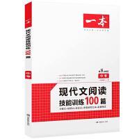 2019正版 一本现代文阅读技能训练100篇 中考 第8次修订 附赠参考答案