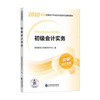 【2020正版】2020年度全国会计专业技术资格考试官方教材 初级会计资格初级会计实务 初级会计职称考试教材用书 经济