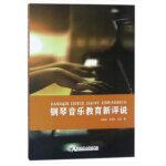 [二手旧书9成新]钢琴音乐教育新评说,刘巍巍,张舒然,吕岩,9787569300277,西安交通大学出版社