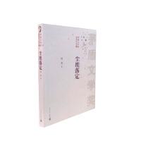 尘埃落定 阿来著 茅盾文学奖获奖作品全集 人民文学出版社 丰厚的藏族文化意蕴