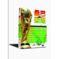 桑巴荣耀-2014巴西世界杯观赛竞彩指南 胡敏娟, 姜山 9787802347328 中国发展出版社