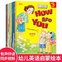 英语绘本3 6岁全套10册第3辑 启蒙幼儿童绘本3 6岁经典绘本排行榜英文绘本0 3岁英文绘本7 9岁英语绘本 7 10