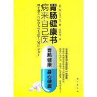 病来自己医胃肠健康书(《大便书》的作者藤田�一郎新作,请相信胃肠健康、身心健康,就能知道你幸福了吗)