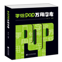 手绘POP万用字库