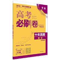 理想树67高考2020新版高考必刷卷 十年真题 文数 2010-2019高考真题卷汇编
