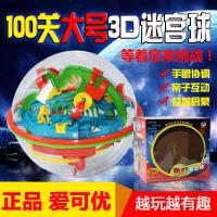爱可优100关大号3D智力飞碟迷宫球早教儿童益智玩具