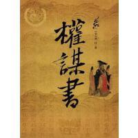 【旧书二手书八成新】权谋书 汉刘向 江西人民出版社 9787210034889