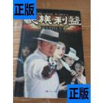 【二手旧书9成新】家族利益 /高璇、任宝茹剧本原著钱海毅、郝伟?