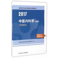中医内科学中级职称考试2017全国卫生专业技术资格考试 中医内科学(中级) 习题精选  人民卫生出版社  人卫版