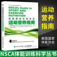 美国国家体能协会运动营养指南 NSCA运动营养学 运动营养学书籍健身 运动营养学运动饮食手册健身饮食书籍 运动饮食健身