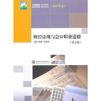 【二手书8成新】财经法规与会计职业道德(第二版 毛波军 上海交通大学出版社