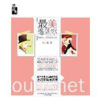 【旧书二手书8成新】最美遇见你 顾西爵著 春风文艺出版社 9787531340997