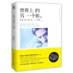 [二手旧书9成新]世界上的另一个你,(美)霍尔, (美)摩尔,李佳纯,湖南文艺出版社, 9787540453138