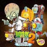 正版植物大战僵尸2全套模型玩具男孩益智变形大反击豌豆射手6-8岁