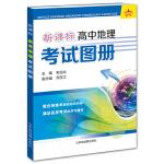 新课标高中地理考试图册