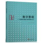数字景观――中国第四届数字景观国际论坛