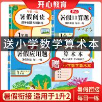 一年级暑假阅读+口算题+应用题+作业本(套装共4册) 适用于1升2年级 暑假衔接 每日一练 彩绘版 开心教育