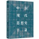 中国现代思想史十讲(一本通俗生动的中国现代思想史,书写现代中国的危局与变局,呈现思想流变的继承与革新。)