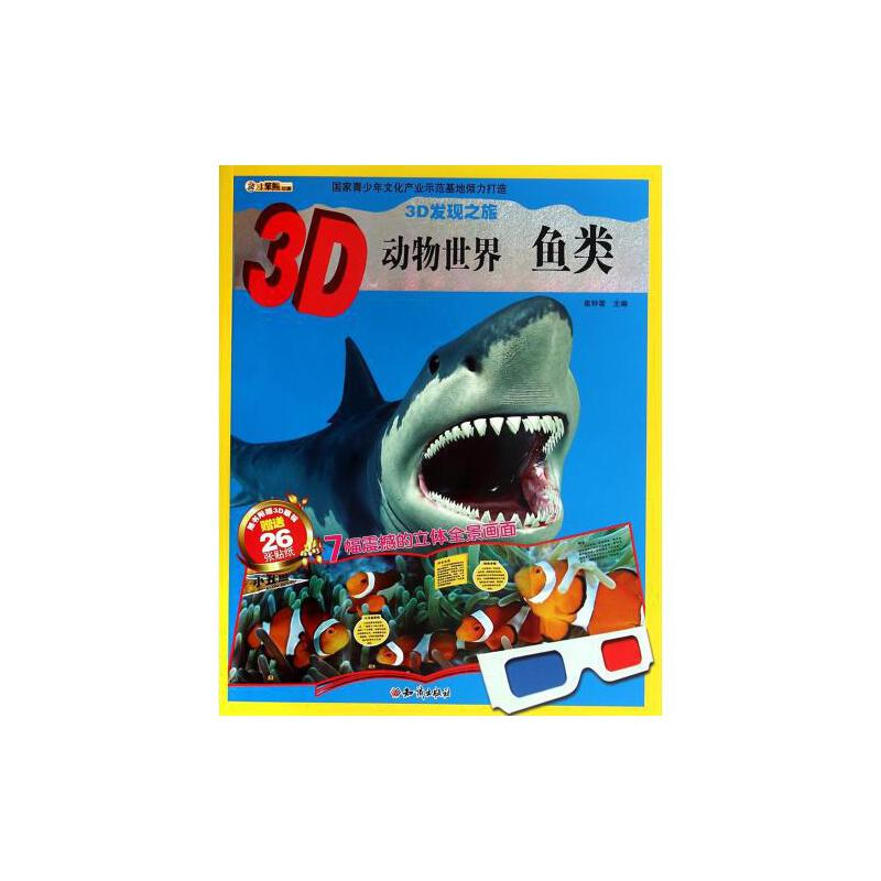 3d动物世界(鱼类)/3d发现之旅 崔钟雷 正版书籍 少儿