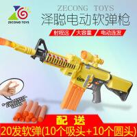 泽聪7005电动10连发阻击软弹枪儿童对战亲子互动射击玩具