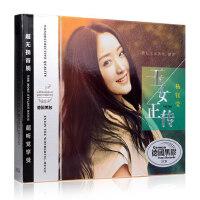 正版杨钰莹cd专辑经典甜美老情歌曲汽车载CD碟片音乐光盘黑胶唱片