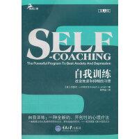 【正版二手书9成新左右】自我训练:改变焦虑和抑郁的习惯 (美)卢斯亚尼 重庆大学出版社