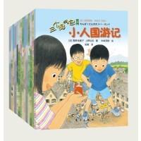 三个淘气包系列 快乐探险恐龙 14本全套 日本儿童文学绘本 3-6岁儿童文学读物 金银岛+圣诞快乐+快下雨啦 东方出版