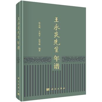 王永炎先生年谱 张志斌,王燕平,张华敏 9787030584229