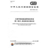 卫星导航船舶监管信息系统 第2部分:系统信息交换协议