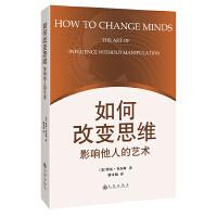 如何改变思维