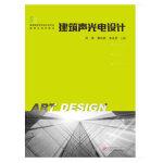建筑声光电设计