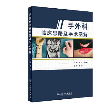 手外科临床思路及手术图解 结合近1800张病例图片,图文并茂,实用解读手外科手术方法