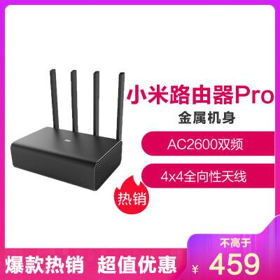 小米路由器 Pro智能无线千兆网口家用稳定穿墙四天线高速wifi路由 现货销售中 信号穿墙 覆盖更广
