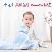 子初 婴儿浴巾新生儿毛毯薄款春秋大毛巾童被宝宝吸水棉纱盖毯6层纱盖毯