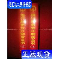 【二手旧书9成新】现行财务会计制度全书【全上下卷、精装一版一印】 /中华人民共和