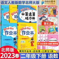 黄冈小状元二年级下册语文人教版数学北师大版作业本达标卷口算速算全套5本