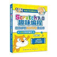 葫芦弟弟Scratch3.0少儿趣味编程给孩子的编程思维养成书儿童创意编程教程书籍中小学生程序设计入门轻松玩转Scrat
