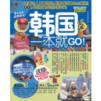 韩国一本就GO(2012-2013全新全彩版)