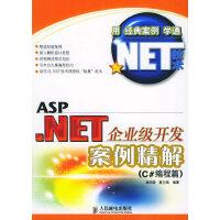【按需印刷】-ASP .NET企业级开发案例精解.C#编程篇