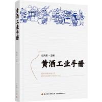 黄酒工业手册