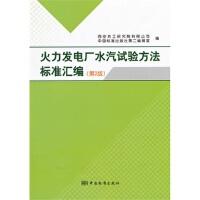 火力发电厂水汽试验方法标准汇编 (第2版)