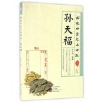 孙天福(国家中青年名中医)/中青年临床家丛书