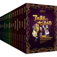 绿野仙踪全集(套装共14册) 北京时代华文书局