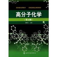 【二手旧书8成新】高分子化学(第5版) 潘祖仁 9787122107985 化学工业出版社