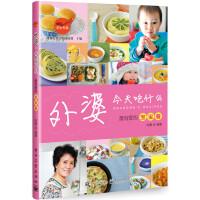 [二手旧书9成新]外婆,今天吃什么――有爱的宝宝餐,陈蕾著,电子工业出版社, 9787121252747