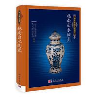 海上丝绸之路遗珍――越南出水陶瓷