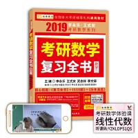 2019考研数学 2019 李永乐・王式安考研数学复习全书(数学二) 金榜图书