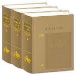 中国历史大辞典(全套三册・2018年新版)